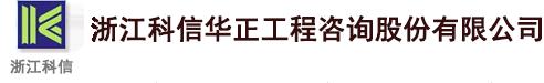 宁波科信华正工程咨询股份有限公司